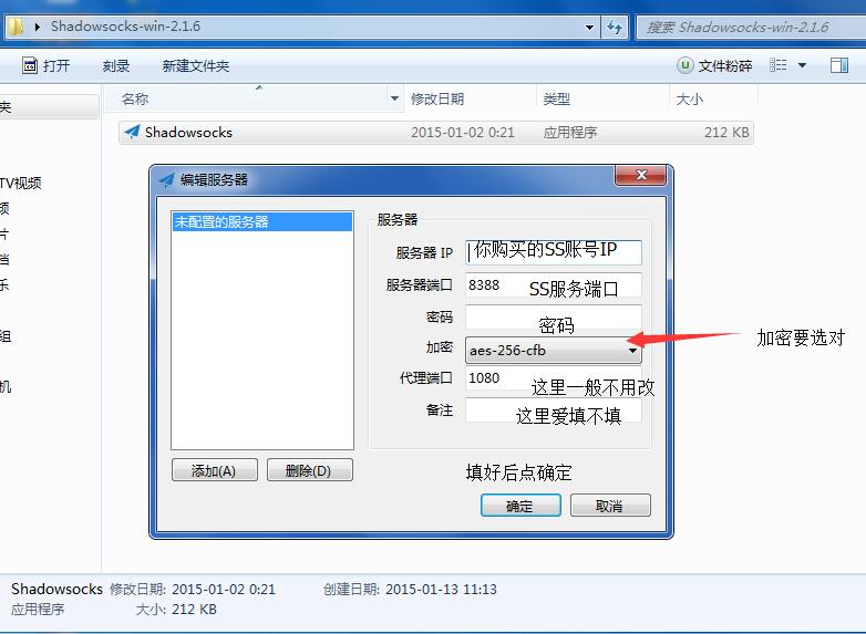 shadowsocks服务器端ubuntu及客户端win7安装配置指南